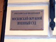 Напомним, что Московский окружной военный суд долго не мог отобрать коллегию присяжных по этому делу. Многие отказывались и брали самоотвод, по мнению адвокатов семьи Немцова, из страха перед теми, кто стоит за этим преступлением