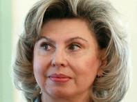 Москалькова предложила закрепить право примерных осужденных быть ближе к семье