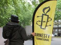 """Amnesty International рекомендовала  властям РФ отменить закон об """"иностранных агентах"""""""
