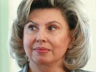 Омбудсмен Татьяна Москалькова