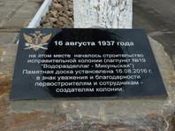 В Коми демонтировали памятную доску первостроителям самого страшного лагеря ГУЛАГа