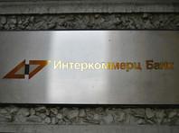 "Экс-председатель правления банка ""Интеркоммерц"" объявлен в розыск за мошенничество на 4 млрд рублей"