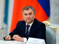 Володин заявил о небывалом сближении позиций между Путиным и Трампом