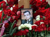 В Москве прощаются с погибшим в Турции российским послом Андреем Карловым