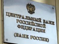 Банк России опроверг информацию о краже хакерами 2 млрд с коррсчетов ЦБ РФ
