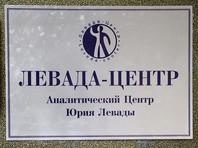 """Минюст пообещал рассмотреть вопрос об исключении """"Левада-Центра"""" из реестра """"иностранных агентов"""""""