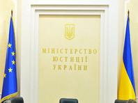 Минюст Украины просит Россию вернуть на родину осужденного за шпионаж