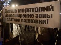 На акции против платных парковок в Москве потребовали отставки Собянина