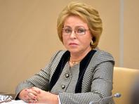"""Матвиенко призвала судить производителей """"Боярышника"""" за преднамеренное убийство"""