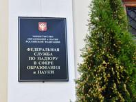 Рособрнадзор запретил принимать студентов пяти вузам
