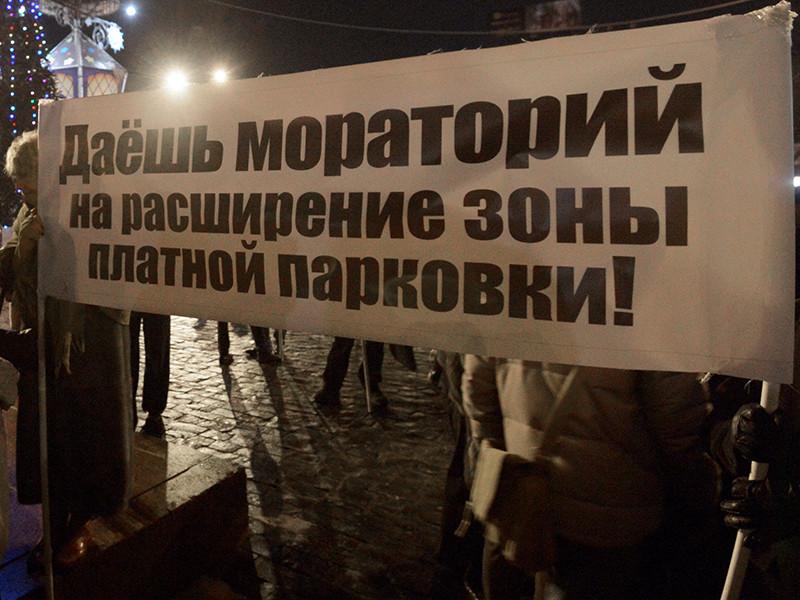 В центре Москвы, на Пушкинской площади, вечером 15 декабря прошел митинг против расширения зон платных парковок
