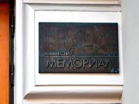 """Суд оштрафовал """"Международный """"Мемориал"""" на 300 тысяч рублей за нарушение закона об """"иностранных агентах"""""""