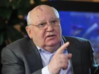 Горбачев считает возможным появление нового Союза в границах бывшего СССР и