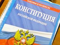 Опрос: 64% россиян признались, что имеют только общее представление о Конституции