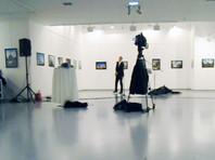 """Дипломат был застрелен в помещении Галереи современного искусства в Анкаре, где проходило открытие фотовыставки """"Россия глазами путешественника: от Калининграда до Камчатки"""""""