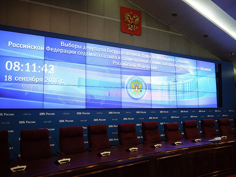Сентябрьские выборы в Госдуму РФ обошлись государственной казне в меньшую сумму, чем предполагалось изначально. Это следует из отчета Центризбиркома РФ, подготовленного к заседанию 6 декабря