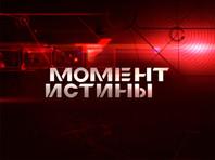 """""""Пятый канал"""" убирает из эфира программу """"Момент истины"""" после интереса ведущего Караулова к теме покушений на Путина"""