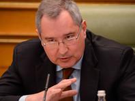 """Рогозин с иронией прокомментировал """"открытие"""" Украиной газового месторождения"""