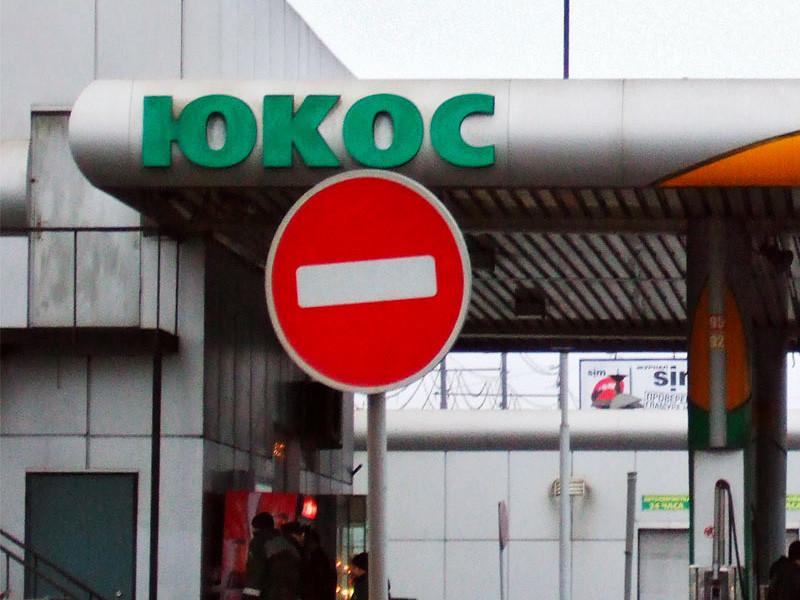 Выплата компенсации по делу ЮКОСа может отразиться на доходах россиян