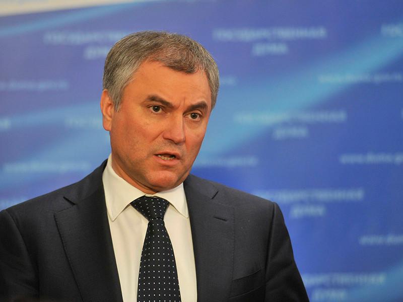 Володин предупредил единороссов о сохранении еще минимум на год жесткой дисциплины в Госдуме