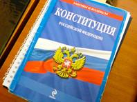 Россияне стали меньше верить в силу Конституции, показал опрос
