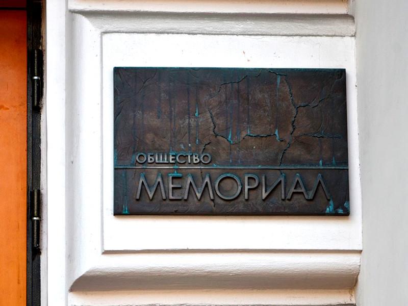 """Суд оштрафовал """"Мемориал"""" на 300 тысяч рублей за нарушение закона об """"иностранных агентах"""""""
