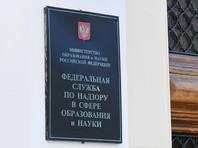 Федеральная служба по надзору в сфере образования и науки (Рособрнадзор) распоряжением от 7 декабря 2016 года приостановила лицензию Европейского университета в Санкт-Петербурге