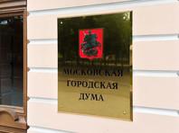 Мосгордума приравняла встречи депутатов с избирателями к митингам и обязала их согласовывать