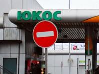 Решения властей России, ранее принятые по делу ЮКОСа, ухудшат финансовое положение россиян в 2017 году