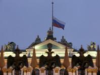 Путин объявил понедельник днем общенационального траура