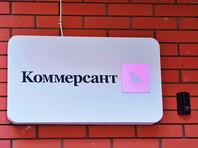 """Издательский дом """"Коммерсантъ"""" закрывает бумажные версии своих еженедельных журналов """"Деньги"""" и """"Власть"""""""