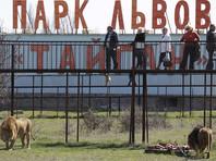 В Крыму погиб сотрудник парка львов, искусанный накануне собаками
