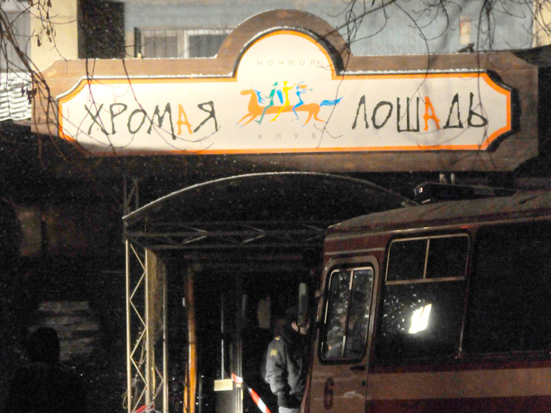 """Ночной клуб """"Хромая лошадь"""" после пожара, 5 декабря 2009 года"""