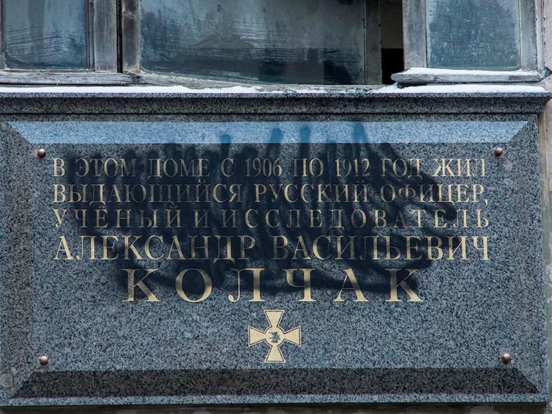 Закрашенная черной краской мемориальная доска адмиралу Александру Колчаку на фасаде дома N3 по улице Большой Зелениной в Санкт-Петербурге