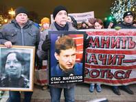 В Москве прошла акция памяти о погибших Маркелове и Бабуровой