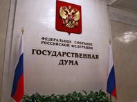 Госдума приняла во втором чтении резонансный законопроект о декриминализации побоев в семье