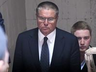 "Суд над Улюкаевым будет закрытым, узнал ""Росбалт"""