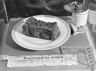 """В России пройдет акция """"Блокадный хлеб"""": жителям Хабаровска предложат прожить день на пайке блокадника"""