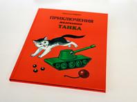 """""""Уралвагонзавод"""" выпустил книгу для детей о приключениях танка"""