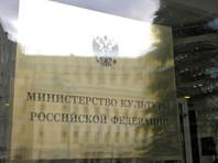 Фигурантам дела о хищениях в Минкульте добавили обвинений