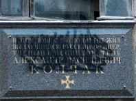 В Петербурге суд постановил демонтировать мемориальную доску Колчаку