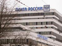 """В """"Почте России"""" заверили, что премии менеджерам выплачивают в соответствии с законом"""