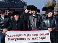 В Ингушетии вспоминали жертв сталинской депортации