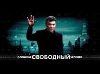 """В омском кинотеатре сняли с проката фильм о Немцове - как """"проект для узкой аудитории"""""""