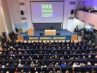 Бессменный лидер ЛДПР Жириновский переизбран еще на четыре года