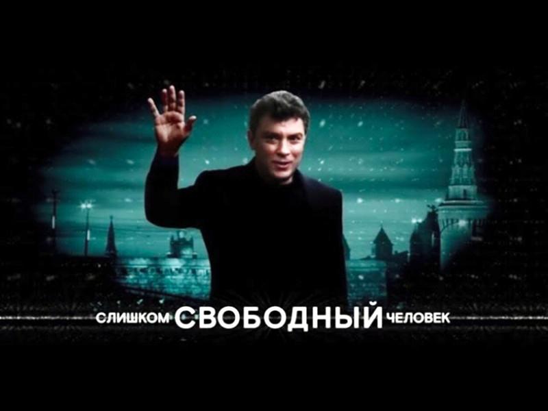 """В Омском кинотеатре """"Слава"""" убрали из расписания показ документального фильма о Борисе Немцове"""