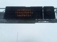 В Алтайском крае сильная метель привела к перекрытию всех трасс и введению режима ЧС