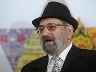 Главный раввин России рассказал полиции об анонимных угрозах расправы над евреями