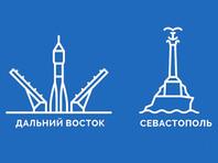 На новых купюрах в 200 и 2000 рублей изобразят вид на Херсонес Таврический и космодром Восточный