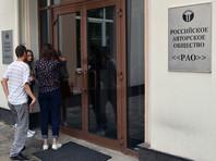 Бывшее руководство Российского авторского общества заподозрили в махинациях на сотни миллионов рублей